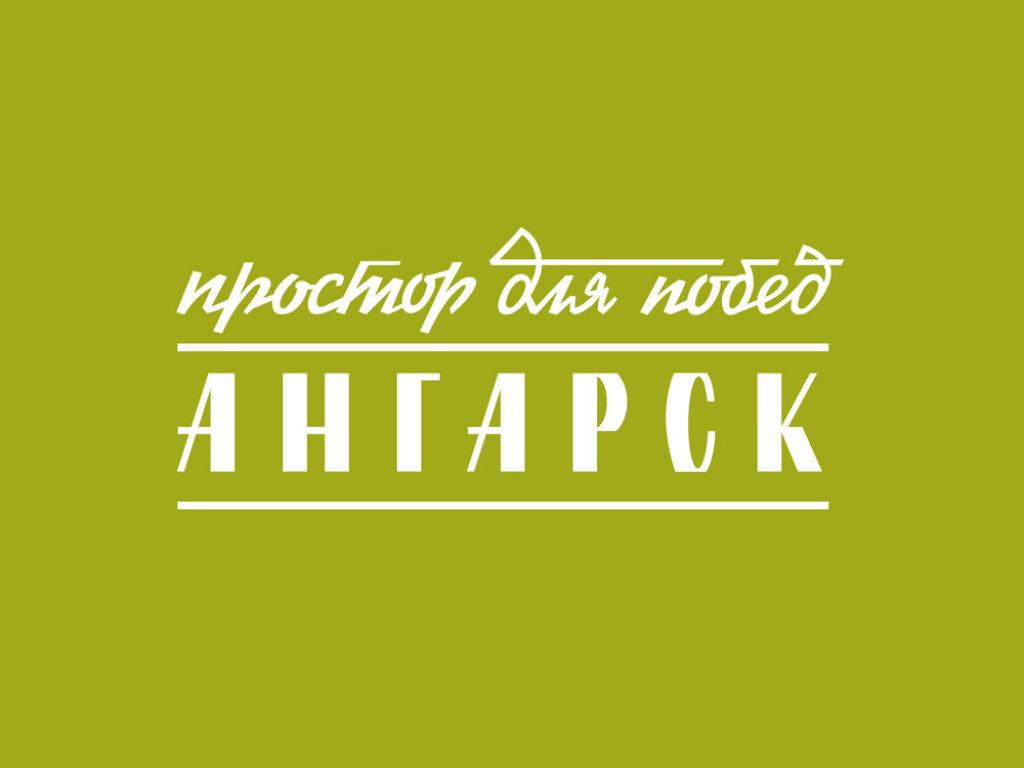 Angarsk_flag-1